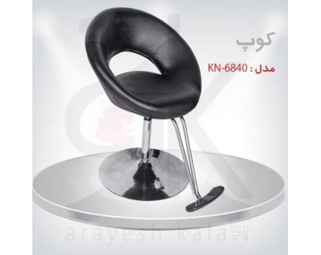 صندلی کوپ سالنی