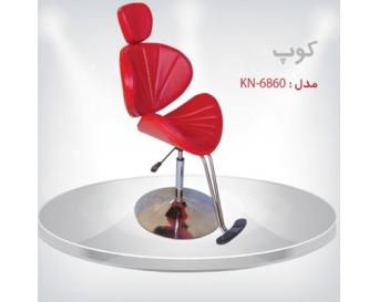 صندلی کوپ آرایشی مدل KN6860