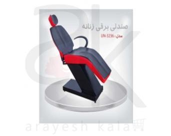 صندلی برقی سالنی
