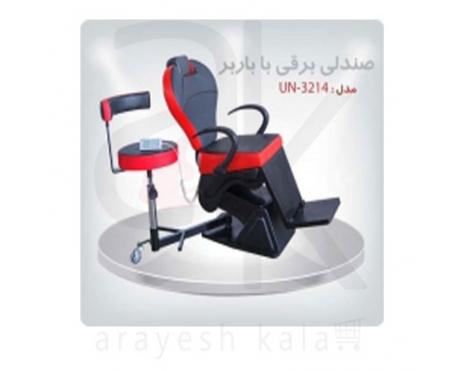 صندلی برقی آرایشگری و سالنی UN3214
