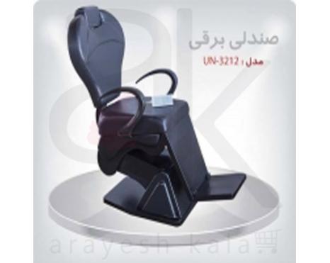 صندلی برقی سالنی رنگ مشکی